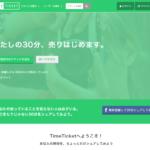 自分の時間をチケットにしてシェアできるサービス「TimeTicket(タイムチケット)」