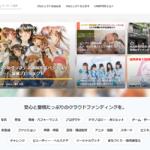 群衆から資金集めができる日本最大のクラウドファンディング「CAMPFIRE(キャンプファイヤー)」