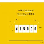 DMMが70億円で買収した、即時買取りサービス「CASH(キャッシュ)」