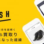 "「CASH」の歴史を紐解く~""質屋""から""買取り""アプリになった経緯~"
