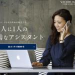 バックオフィス業務全般を手伝うオンラインアシスタント「CasterBiz(キャスタービズ)」