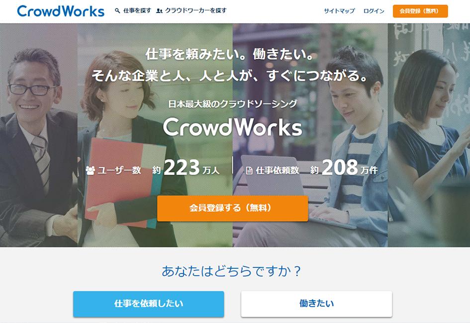 全国のプロフェッショナルと企業が仕事を気軽に受発注!「クラウドワークス(Crowdworks)」