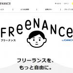 フリーランスを金融面でトータルサポートする「フリーナンス(FREENANCE)」