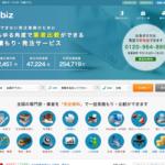 日本最大級のビジネスマッチングサービス「比較ビズ」
