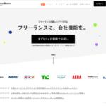 日本最大級のフリーランス総合支援サービス 【Freelance Basics】