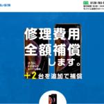 iphone新機種発売に伴い、場面割れ対策サービス【モバイル保険】