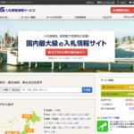 国内最大級の入札情報サイト「NJSS(エヌジェス)」
