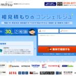 名刺から大規模システムまで発注できる業者比較サイト「アイミツ(imitsu)」