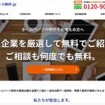 全国のホームページ制作会社から一括見積もりができる「ホームページ制作jp」