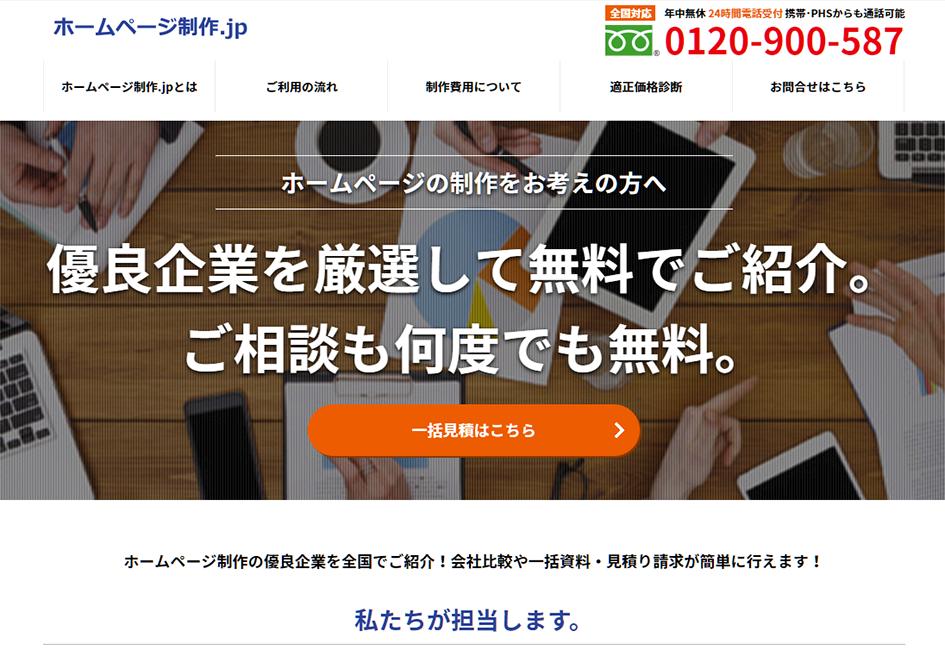 ホームページ制作jp