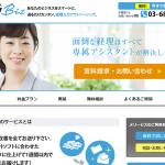 経理業務のオンライン代行【メリービズ(merrybiz)】
