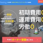 リアルタイムで利用シェアリング駐車場サービス【SmartParking(スマートパーキング)】