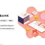資金調達をリスクなく一瞬で。「YELL BANK」