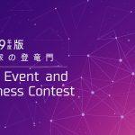 【2019年度】起業するならチェックしたい15のビジネスコンテスト・ピッチイベント