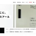 スマホが鍵になるスマートロッカー【SPACER】