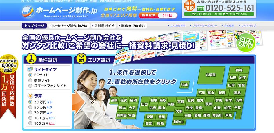 ホームページ制作jpの昔のデザイン