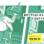 自分でやらないからうまくいく退職代行サービス「EXIT」