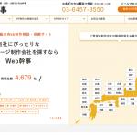 制作会社に特化したマッチングサービス「Web幹事」