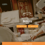 事業を次世代につなぐM&Aサービス「Batonz(バトンズ)」