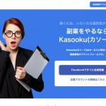 個人が気軽に営業代行して副業できる「Kasooku(カソーク)」