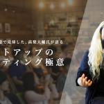リジョブ創業役員元CMO高梨大輔が考えるスタートアップのマーケティング【BLAZE】