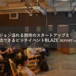 ビジョン溢れる期待のスタートアップと交流できるピッチイベントBLAZEレポートvol.2
