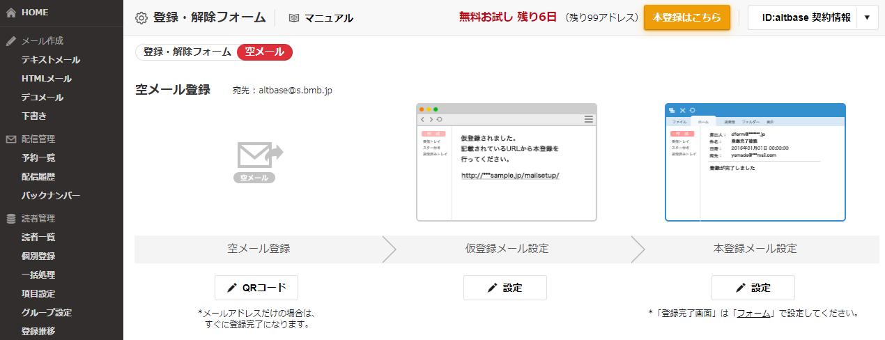 空メール登録機能
