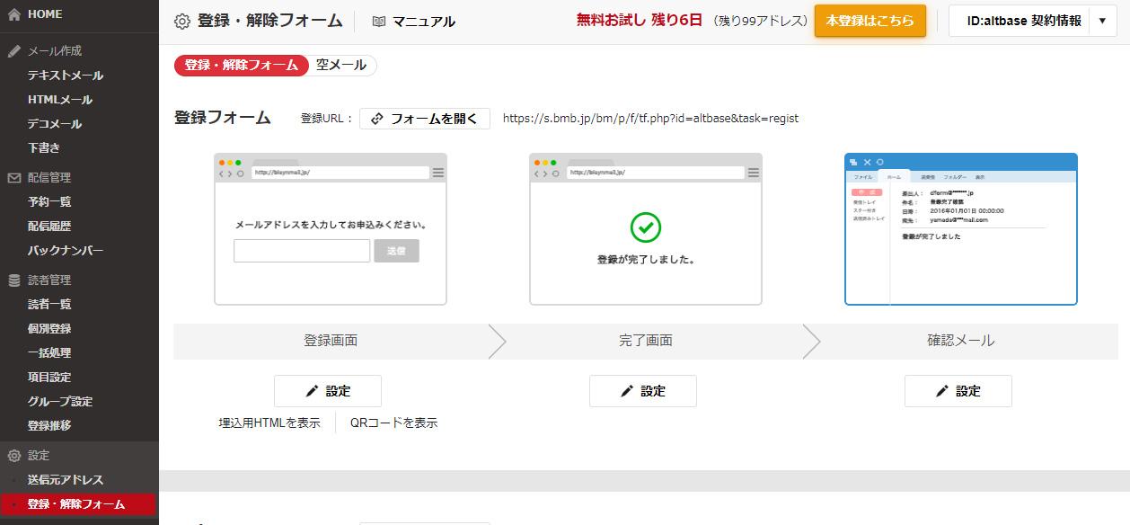 ブラストメールの登録フォーム
