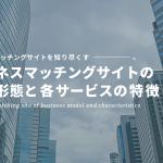 ビジネスマッチングサイトとは?各サービスのビジネスモデルを解説