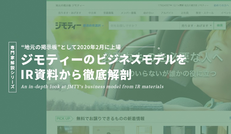 ジモティーのビジネスモデル