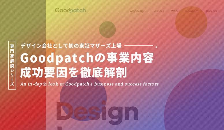 グッドパッチ社の事業内容解説